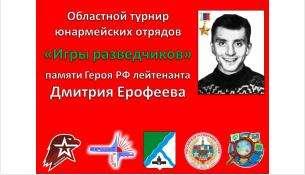 Областные игры разведчиков пройдут в Бердске для патриотических клубов