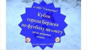 Начинается кубок Бердска по футболу на снегу среди дворовых команд