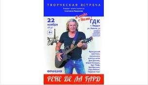 ГДК Бердска приглашает на концерт «Я снова с Вами» Рене де Ла Гарда