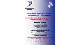 Объявлен городской конкурс «Лучший молодой предприниматель Бердска»