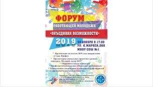 В Бердске пройдет форум работающей молодежи