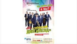 ГДК Бердска приглашает на концерт «Мы любим джаз, а вы?»