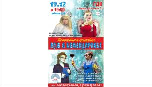 ГДК Бердска приглашает на новогоднюю комедию «Муж в командировке»