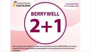 Акция на BERRYWELL