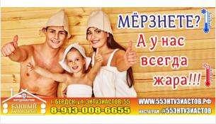 Приходите к нам отлично провести время в настоящей жаркой бане на дровах!