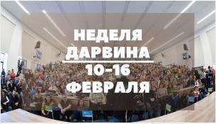 Жителей Бердска приглашают на «Неделю Дарвина в НГУ»