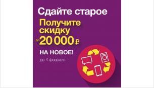 Доставим новую технику и вывезем старую бесплатно при покупке от 5000 рублей!