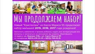 «Кристаллик» - это прекрасный детский сад в городе Бердске с комфортными условиями для пребывания Вашего ребенка