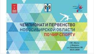 Областные соревнования по чирспорту соберут в Бердске более 800 чирлидеров