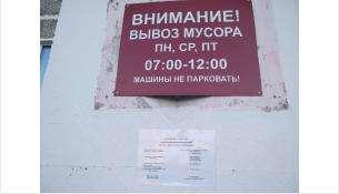 """Регоператором по вывозу мусора в НСО является """"Экология Новосибирск"""""""