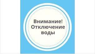 С 3 до 7 февраля отключат горячую воду на ул. Свердлова в Бердске