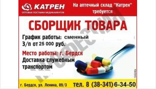 Требуется сборщик товара на аптечный склад «Катрен»