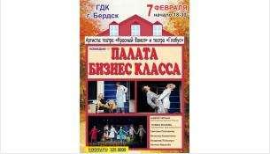 ГДК Бердска приглашает на экстравагантную комедию «Палата бизнес класса»
