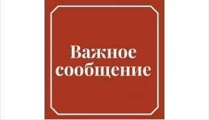 Горячую воду 28 января отключат в военном городке в Бердске