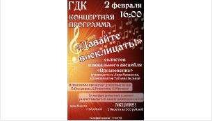 """ГДК Бердска приглашает на концертную программу вокального ансамбля """"Вдохновение"""""""