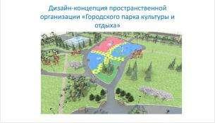 Дизайн-концепция пространственной организации «Городского парка культуры и отдыха»