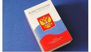 Конституция РФ была принята 12 декабря 1993 года