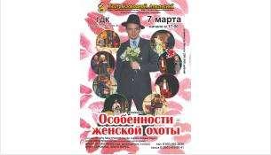 ГДК Бердска приглашает на лирическую комедию «Особенности женской охоты»