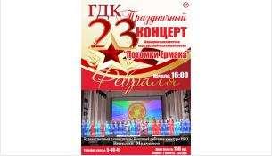 ГДК Бердска приглашает на концерт хора «Потомки Ермака», посвященный Дню защитника Отечества