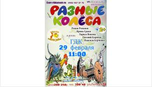 ГДК Бердска приглашает на очень яркий и добрый спектакль для детей