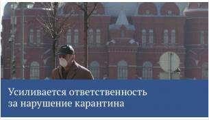 ГД РФ приняла жёсткие меры против коронавируса