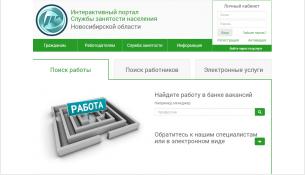 Интерактивный портал ЦЗН