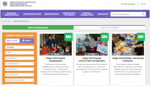 Навигатор допобразования детей доступен жителям Бердска
