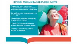 Стань студентом СибУПК