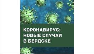 Еще двое заболели коронавирусом в Бердске. Всего - 41 больной