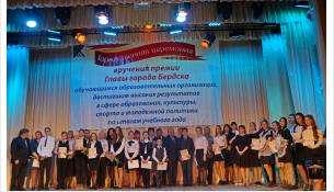 В 2019 году премию главы школьникам вручили в торжественной обстановке