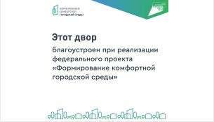 По рекомендации Минстроя РФ в Бердске во дворах установят фирменные таблички