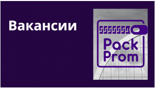 """Вакансии ООО """"ПакПром"""""""