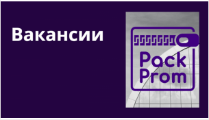 Вакансии ООО «ПакПром»