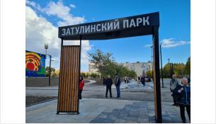 Обновленный парк был открыт 22 сентября