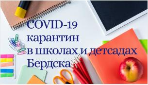 33 класса в школах и 7 групп в детсадах Бердска закрыты на карантин по COVID-19