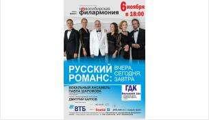 ГДК Бердска приглашает на концерт «Русский романс: вчера, сегодня, завтра» вокального ансамбля Павла Шаромова