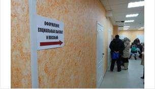Центр соцвыплат Бердска работает по предварительной записи по телефону