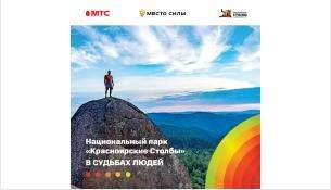 Туристам и скалолазам из Бердска доступна книга историй о знаменитых Столбах