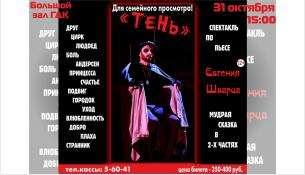 ГДК Бердска приглашает на спектакль для семейного просмотра по пьесе Евгения Шварца «Тень»