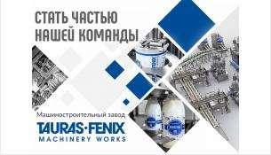 Машиностроительный завод АО «ТАУРАС-ФЕНИКС» – лидер в производстве упаковочного оборудования