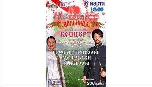 ГДК Бердска приглашает на праздничный концерт «Веселы привалы, где казаки запевалы»