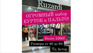 Новая весенняя коллекция курток и пальто в магазинах женской и мужской одежды RUZARDI & LIGRA!