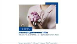 Общая стоимость приёма и УЗИ — 1600 рублей
