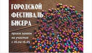 Первый фестиваль бисера состоится в музее в Бердске