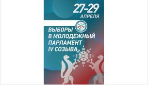 27-29 апреля 2021 года выборы в Молодежный парламент