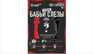 ГДК Бердска приглашает на спектакль «Бабьи слезы»