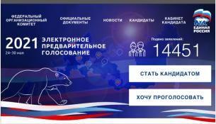 Регистрацияизбирателей продлится до 28 мая