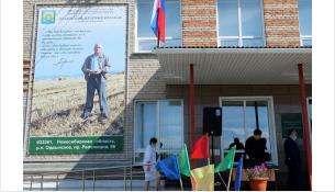 Ордынскому аграрному колледжу присвоено имяЮрия Федоровича Бугакова