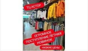 В магазине LIGRA & RUZARDI - огромное поступление новинок! Приглашаем за покупками!