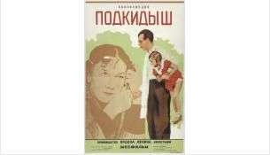 Киноафиша 1939 года
